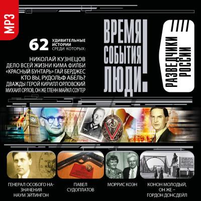Аудиокнига Разведчики России