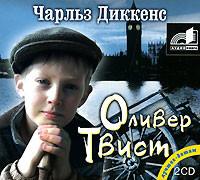 Аудиокнига Приключения Оливера Твиста