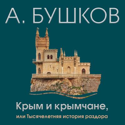 Аудиокнига Крым и крымчане или тысячелетняя история раздора