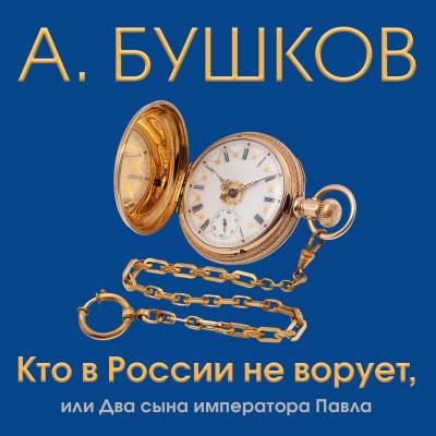 Аудиокнига Кто в России не ворует или два сына императора Павла