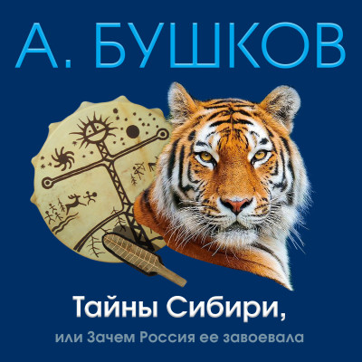 Аудиокнига Тайны Сибири или зачем Россия ее завоевала