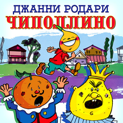 Аудиокнига Приключения Луковки-Чиполлино
