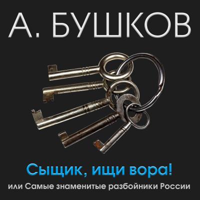 Аудиокнига Сыщик, ищи вора! Или самые знаменитые разбойники России