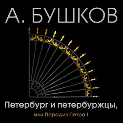 Аудиокнига Петербург и петербуржцы или парадиз Петра I