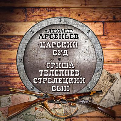 Аудиокнига Царский суд, Гриша Телепнев, стрелецкий сын