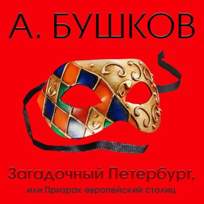 Аудиокнига Загадочный Петербург, или призраки европейских столи