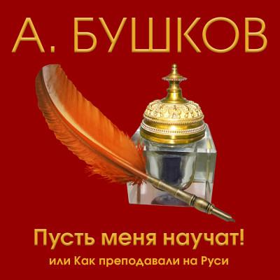 Аудиокнига Пусть меня научат, или как преподавали на Руси