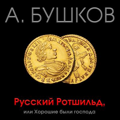 Аудиокнига Русский Ротшильд, или хорошие были господа