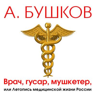 Аудиокнига Врач, гусар, мушкетер или летопись медицинской жизни России