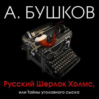 Аудиокнига Русский Шерлок Холмс, или тайны уголовного сыска