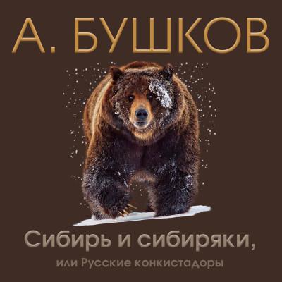 Аудиокнига Сибирь и сибиряки, или русские конкистадоры