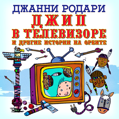 Аудиокнига Джип в телевизоре