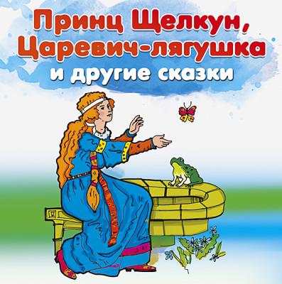 Аудиокнига Принц Щелкун и другие сказки