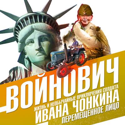 Аудиокнига Жизнь и необычайные приключения солдата Ивана Чонкина. Книга третья. Перемещенное лицо