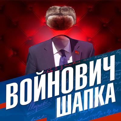 Аудиокнига Шапка
