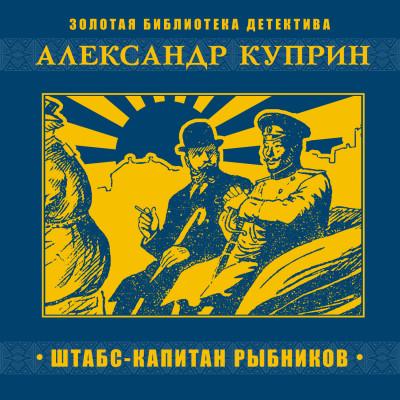 Аудиокнига Штабс-капитан Рыбников