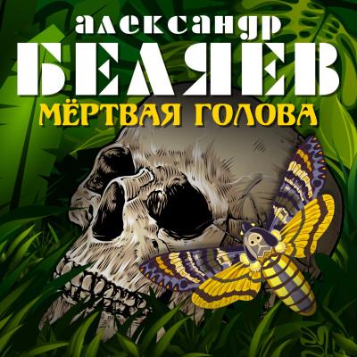 Аудиокнига Мертвая голова