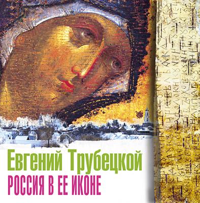 Аудиокнига Россия в ее иконе
