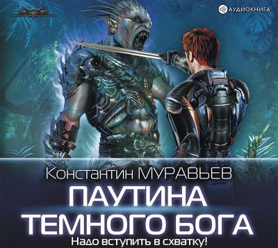 Аудиокнига Паутина темного бога