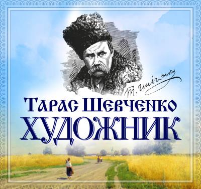 Аудиокнига Художник