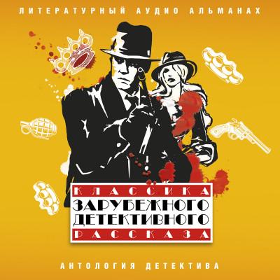Аудиокнига Классика зарубежного детективного рассказа № 5