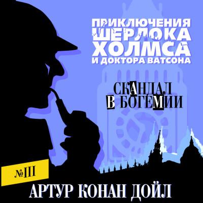 Аудиокнига Скандал в Богемии