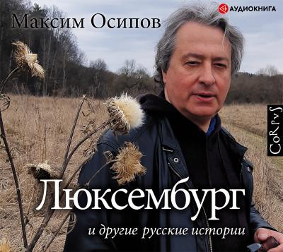 Аудиокнига «Люксембург» и другие русские истории