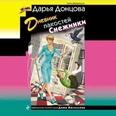 Аудиокнига Дневник пакостей Снежинки