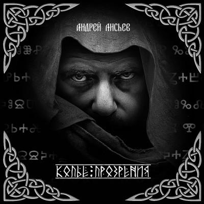 Аудиокнига Копье прозрения