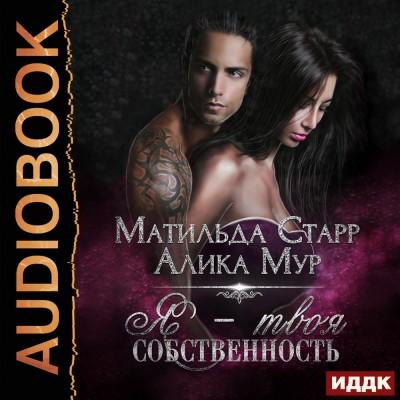 Аудиокнига Страсть темных. Книга 1. Я - твоя собственность