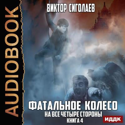 Аудиокнига Фатальное колесо. Книга 4. На все четыре стороны
