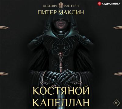 Аудиокнига Костяной капеллан