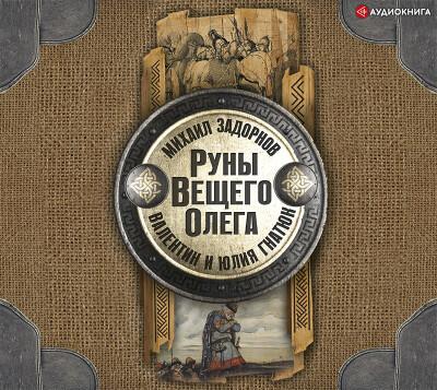 Аудиокнига Руны Вещего Олега