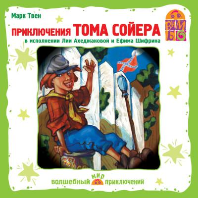Аудиокнига Приключения Тома Сойера