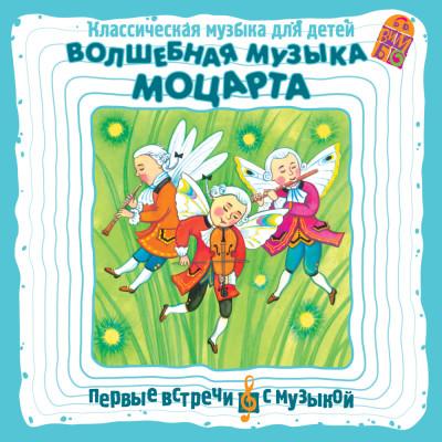 Аудиокнига Волшебная музыка Моцарта. Классическая музыка для детей