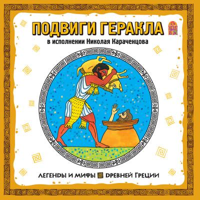 Аудиокнига Легенды и мифы Древней Греции. Подвиги Геракла
