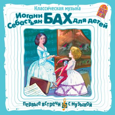 Аудиокнига И.С. Бах для детей. Классическая музыка для детей