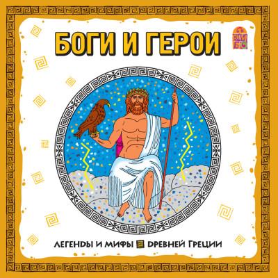 Аудиокнига Легенды и мифы Древней Греции. Боги и герои