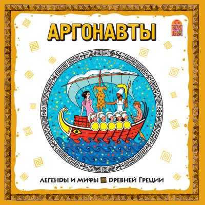 Аудиокнига Легенды и мифы Древней Греции. Аргонавты