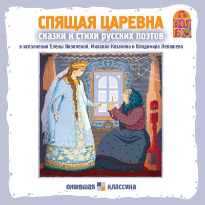 Аудиокнига Спящая царевна. Стихи и сказки русских поэтов