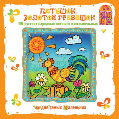 Аудиокнига Петушок золотой гребешок. Русские народные потешки и колыбельные