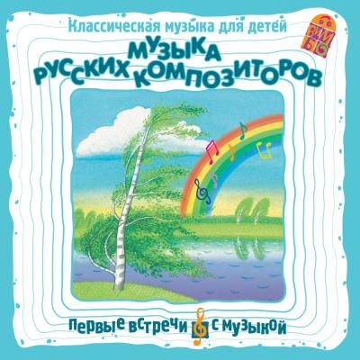 Аудиокнига Музыка русских композиторов. Классическая музыка для детей