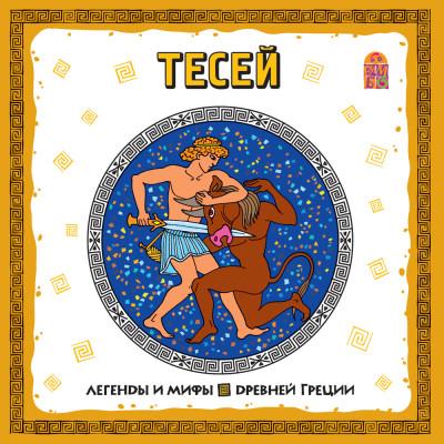 Аудиокнига Легенды и мифы Древней Греции. Тесей