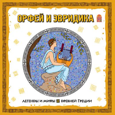 Аудиокнига Легенды и мифы Древней Греции. Орфей и Эвридика