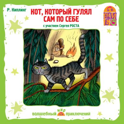 Аудиокнига Кот, который гулял сам по себе