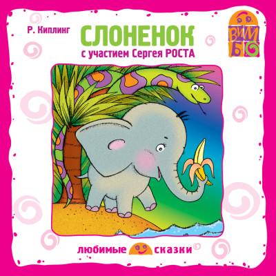 Аудиокнига Слоненок