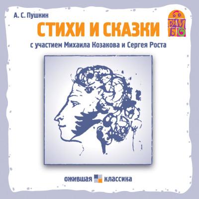 Аудиокнига Стихи и сказки  А.С. Пушкина