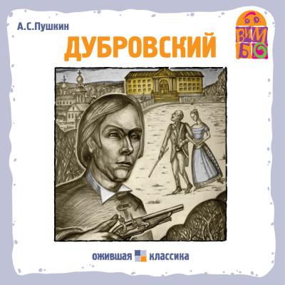 Аудиокнига Дубровский