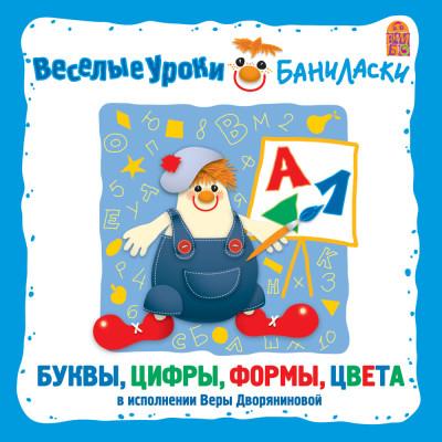 Аудиокнига Веселые уроки Баниласки. Буквы, формы, цвета