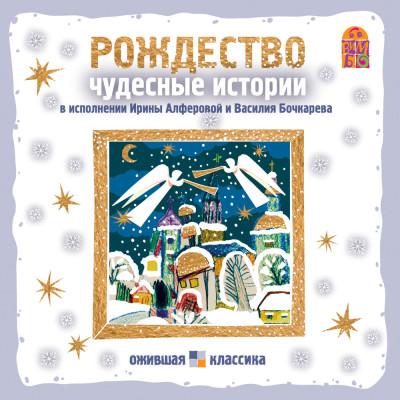 Аудиокнига Рождество. Чудесные истории